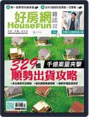 HouseFun 好房網雜誌 (Digital) Subscription April 2nd, 2018 Issue