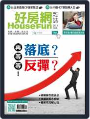 HouseFun 好房網雜誌 (Digital) Subscription February 27th, 2018 Issue