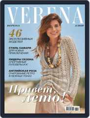Verena (Digital) Subscription April 1st, 2020 Issue