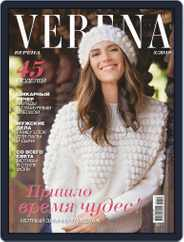 Verena (Digital) Subscription October 1st, 2019 Issue
