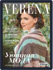Verena (Digital) Subscription May 1st, 2018 Issue
