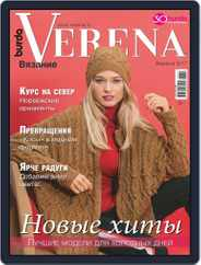 Verena (Digital) Subscription December 1st, 2017 Issue