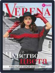 Verena (Digital) Subscription October 1st, 2017 Issue