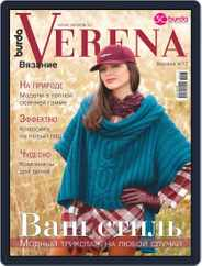 Verena (Digital) Subscription August 1st, 2017 Issue