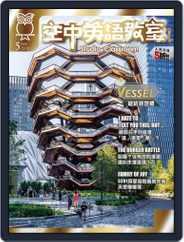 Studio Classroom 空中英語教室 (Digital) Subscription April 17th, 2020 Issue