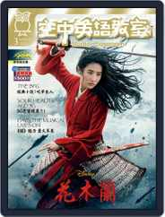 Studio Classroom 空中英語教室 (Digital) Subscription February 18th, 2020 Issue