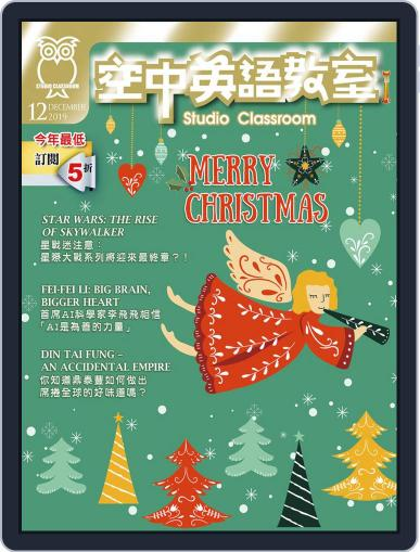 Studio Classroom 空中英語教室 (Digital) November 18th, 2019 Issue Cover