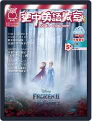 Studio Classroom 空中英語教室 (Digital) Subscription October 18th, 2019 Issue