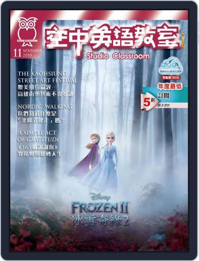 Studio Classroom 空中英語教室 (Digital) October 18th, 2019 Issue Cover