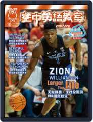 Studio Classroom 空中英語教室 (Digital) Subscription September 18th, 2019 Issue