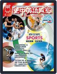 Studio Classroom 空中英語教室 (Digital) Subscription July 18th, 2019 Issue