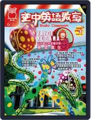 Studio Classroom 空中英語教室 (Digital) Subscription May 17th, 2019 Issue