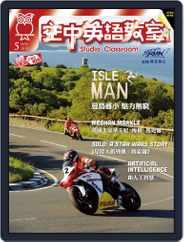 Studio Classroom 空中英語教室 (Digital) Subscription April 18th, 2018 Issue