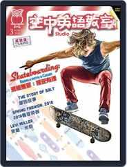 Studio Classroom 空中英語教室 (Digital) Subscription February 14th, 2018 Issue