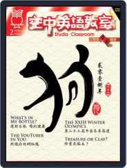 Studio Classroom 空中英語教室 (Digital) Subscription January 18th, 2018 Issue