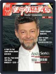 Studio Classroom 空中英語教室 (Digital) Subscription December 18th, 2017 Issue