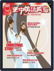 Studio Classroom 空中英語教室 (Digital) Subscription November 17th, 2017 Issue