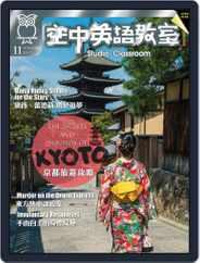 Studio Classroom 空中英語教室 (Digital) Subscription October 18th, 2017 Issue