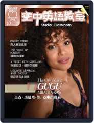 Studio Classroom 空中英語教室 (Digital) Subscription September 18th, 2017 Issue