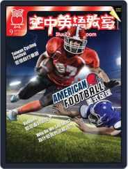 Studio Classroom 空中英語教室 (Digital) Subscription August 18th, 2017 Issue