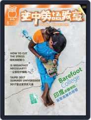 Studio Classroom 空中英語教室 (Digital) Subscription July 27th, 2017 Issue