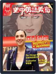 Studio Classroom 空中英語教室 (Digital) Subscription June 8th, 2017 Issue