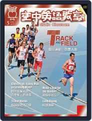 Studio Classroom 空中英語教室 (Digital) Subscription April 22nd, 2017 Issue