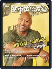Studio Classroom 空中英語教室 (Digital) Subscription April 1st, 2017 Issue