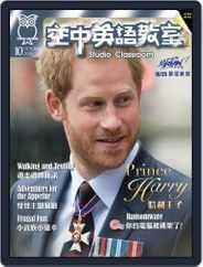 Studio Classroom 空中英語教室 (Digital) Subscription September 19th, 2016 Issue