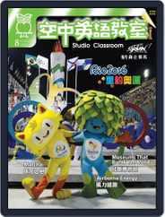 Studio Classroom 空中英語教室 (Digital) Subscription July 19th, 2016 Issue