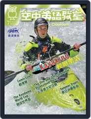 Studio Classroom 空中英語教室 (Digital) Subscription June 18th, 2016 Issue