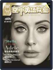 Studio Classroom 空中英語教室 (Digital) Subscription May 18th, 2016 Issue