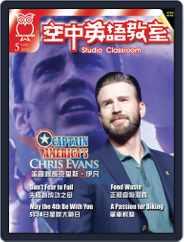Studio Classroom 空中英語教室 (Digital) Subscription April 18th, 2016 Issue