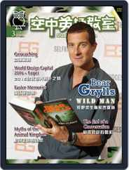 Studio Classroom 空中英語教室 (Digital) Subscription February 18th, 2016 Issue