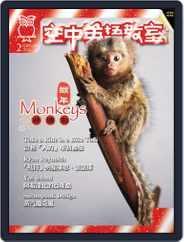 Studio Classroom 空中英語教室 (Digital) Subscription January 17th, 2016 Issue