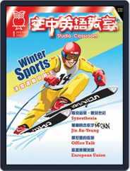 Studio Classroom 空中英語教室 (Digital) Subscription December 18th, 2015 Issue