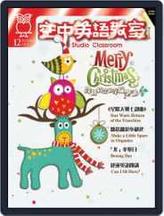 Studio Classroom 空中英語教室 (Digital) Subscription November 17th, 2015 Issue