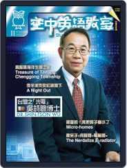 Studio Classroom 空中英語教室 (Digital) Subscription October 19th, 2015 Issue