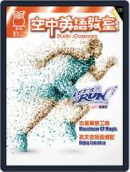 Studio Classroom 空中英語教室 (Digital) Subscription September 18th, 2015 Issue