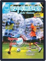 Studio Classroom 空中英語教室 (Digital) Subscription August 18th, 2015 Issue