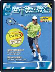 Studio Classroom 空中英語教室 (Digital) Subscription July 17th, 2015 Issue