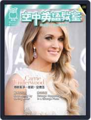 Studio Classroom 空中英語教室 (Digital) Subscription June 18th, 2015 Issue