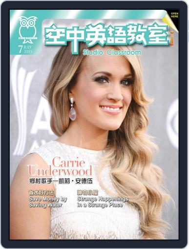 Studio Classroom 空中英語教室 (Digital) June 18th, 2015 Issue Cover