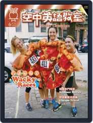 Studio Classroom 空中英語教室 (Digital) Subscription May 18th, 2015 Issue