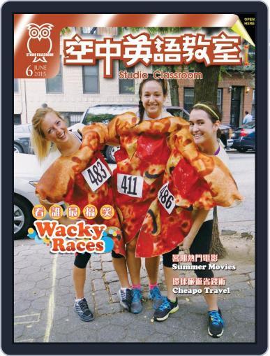 Studio Classroom 空中英語教室 (Digital) May 18th, 2015 Issue Cover