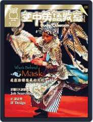 Studio Classroom 空中英語教室 (Digital) Subscription April 17th, 2015 Issue