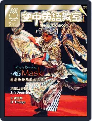 Studio Classroom 空中英語教室 (Digital) April 17th, 2015 Issue Cover