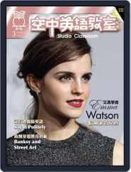 Studio Classroom 空中英語教室 (Digital) Subscription February 17th, 2015 Issue