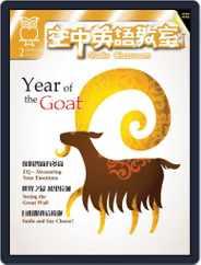 Studio Classroom 空中英語教室 (Digital) Subscription January 15th, 2015 Issue
