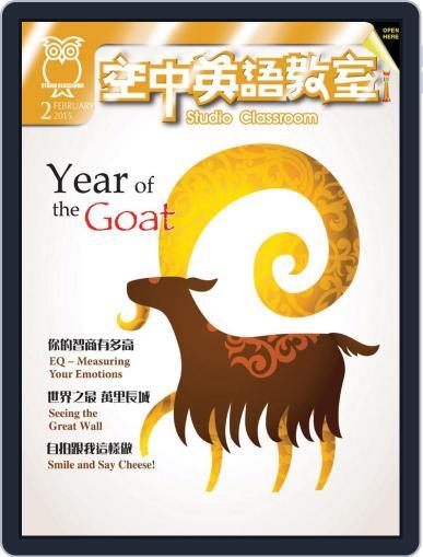 Studio Classroom 空中英語教室 (Digital) January 15th, 2015 Issue Cover